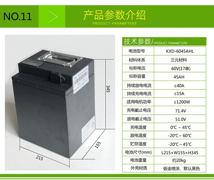 60v45ah两轮三轮低速电动车专用锂电池 老年代步车锂电池