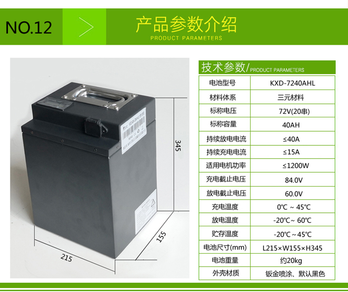 72V40AH两轮 三轮电动车锂电池 电动摩托车锂电池