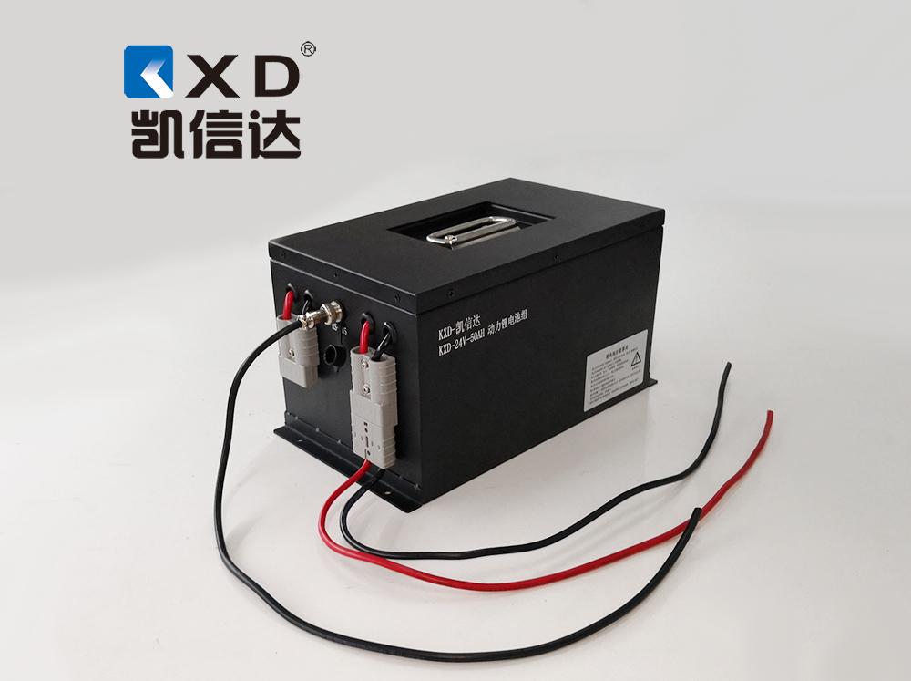 KXD-24V-50AH 智能机器人动力锂电池组